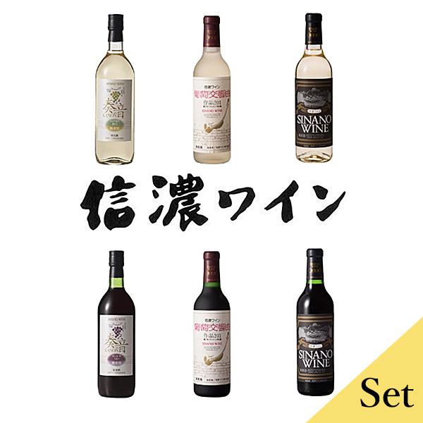 信濃ワイン お試しハーフボトル6本セット 送料込(沖縄別途590円) <br>※20歳未満の飲酒・販売は法律で禁止されています