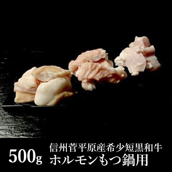 信州菅平原産希少短黒和牛 ホルモンもつ鍋用 500g 送料込(沖縄別途590円)