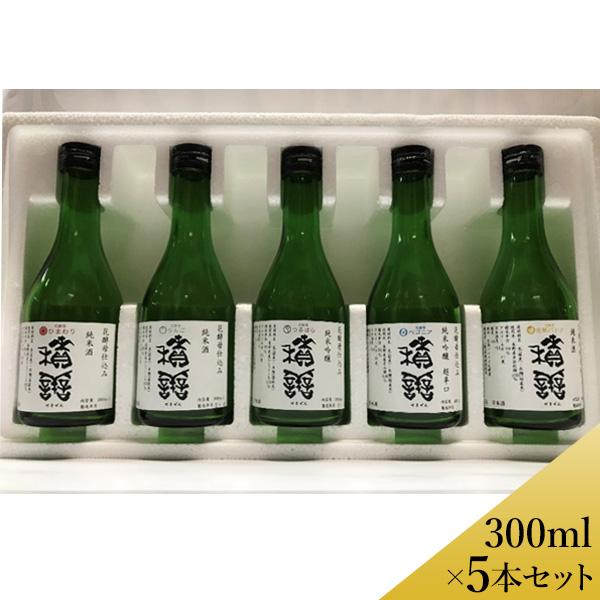 積善 花酵母 300ml 5種飲み比べセット 送料込(沖縄別途590円) ※20歳未満の飲酒・販売は法律で禁止されています