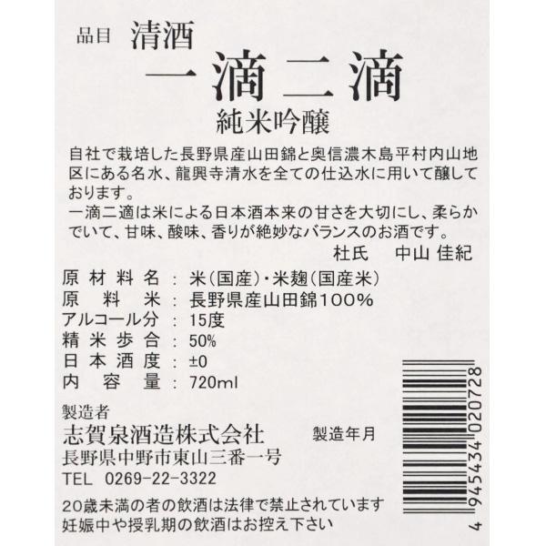 一滴二適 純米吟醸 720ml 送料込(沖縄別途240円)※20歳未満の飲酒・販売は法律で禁止されています