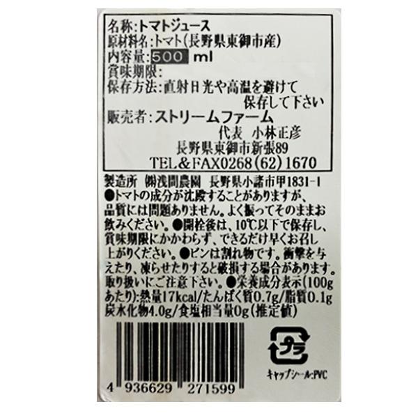 ミニトマトジュース(500ml)6本セット 送料込 完熟ミニトマト100%使用 ストリーム・ファーム沖縄・離島別途1,060円)