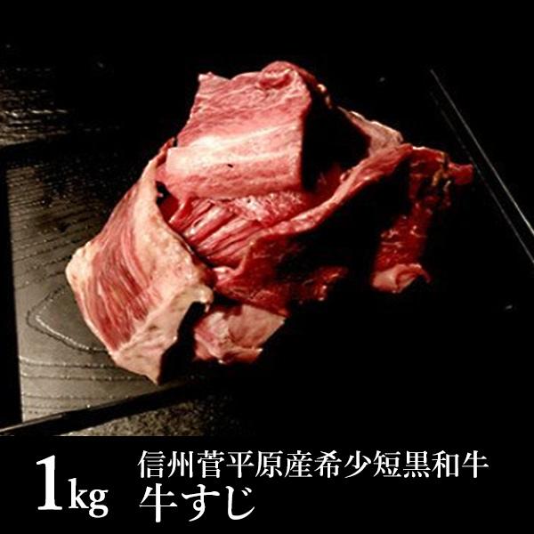 信州菅平原産希少短黒和牛 牛すじ 1kgセット 送料込(沖縄別途590円)