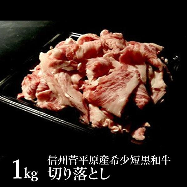 信州菅平原産希少短黒和牛 切り落とし 1kgセット 送料込(沖縄別途590円)