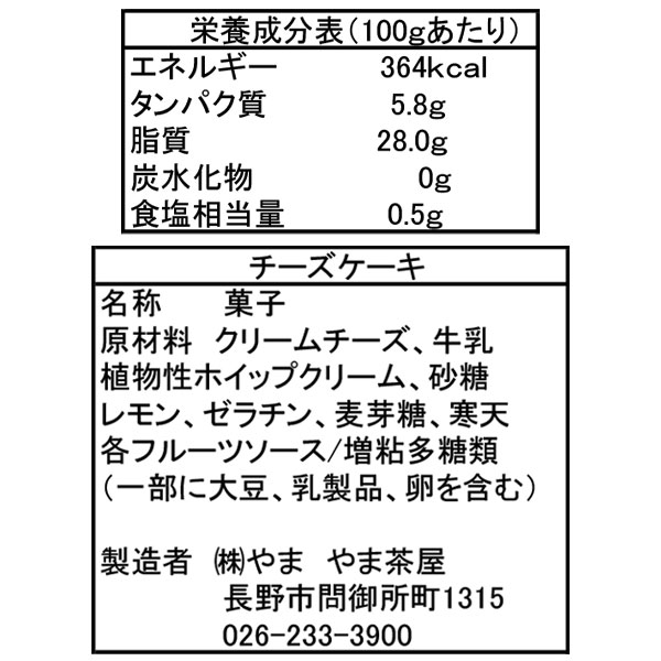 旬果房 旬の信州果実チーズケーキ12個セット 送料込(沖縄・離島配送不可)
