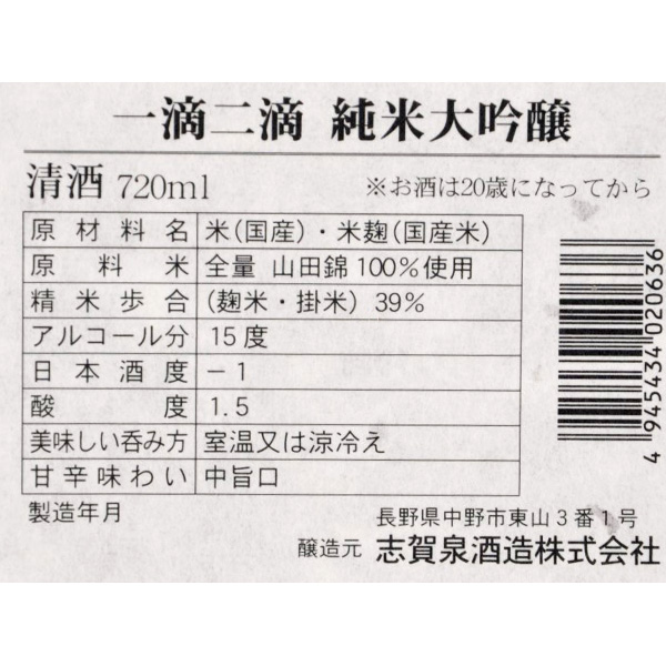 一滴二滴 純米大吟醸 720ml 送料込(沖縄別途240円)※20歳未満の飲酒・販売は法律で禁止されています