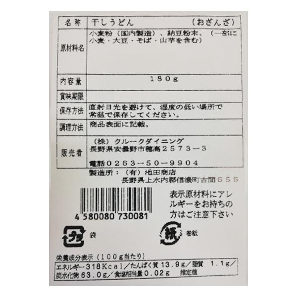 幻のうどん「おざんざ」 180g×3個セット 送料込(沖縄別途240円)