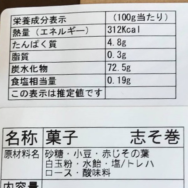甘精堂本店 志そ巻 10個入 送料込 (沖縄別途240円)