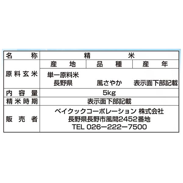 【ベイクックコーポレーション】長野県オリジナル品種 風さやか(5kg)|送料込(沖縄別途1,060円)