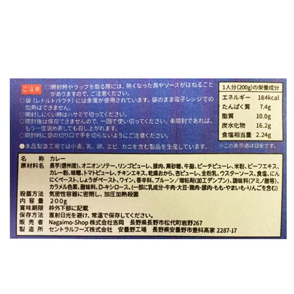 長芋グルテンフリーカレー 6個セット 送料込 (沖縄別途240円)