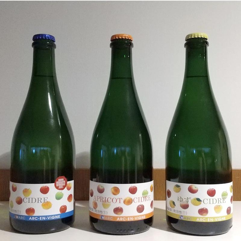 アルカンヴィーニュ フレーバードシードル3種セット 750ml×3 送料込 (沖縄別途590円)信州産 ゆず アプリコット 20歳未満の飲酒・販売は法律で禁止されています