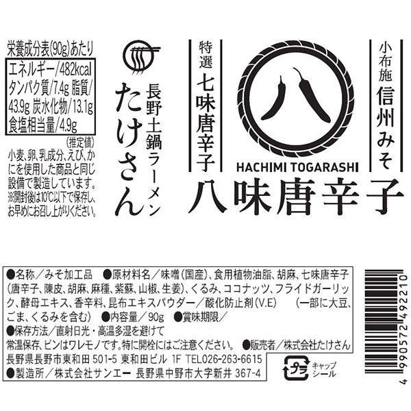 八味唐辛子90g 2個セット 送料込(沖縄別途240円)