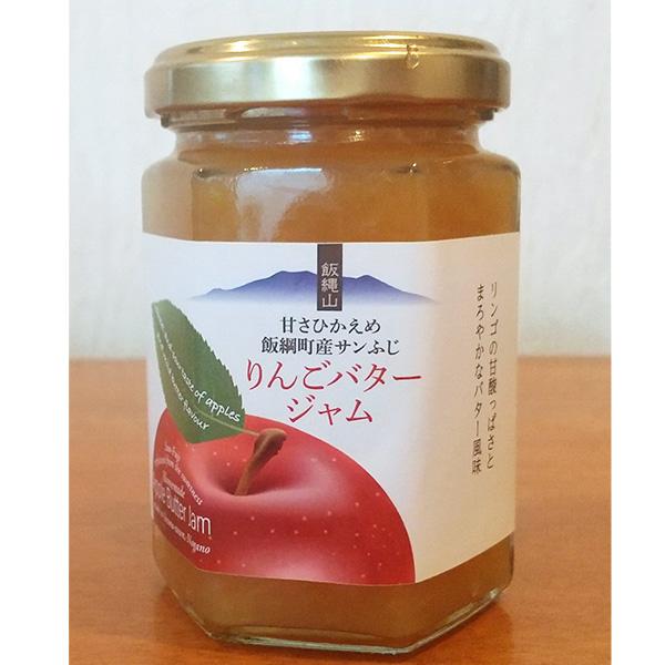 りんごバタージャム 150g× 2個セット 〜大切な人への贈り物〜 送料込(沖縄別途240円)