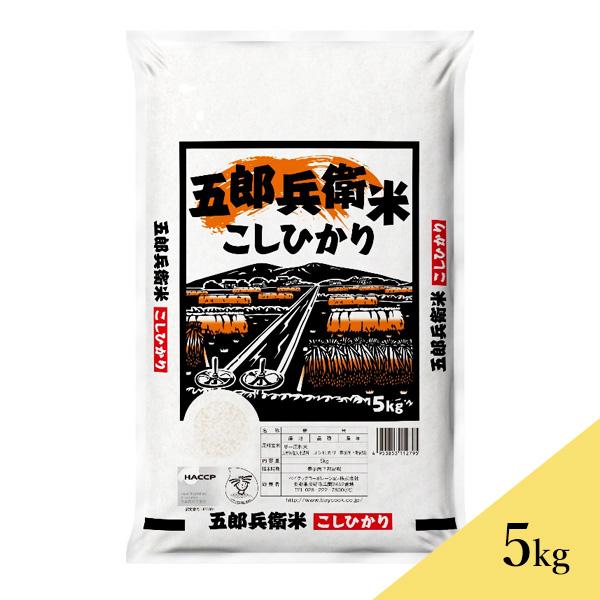 五郎兵衛米 こしひかり(5kg)|送料込