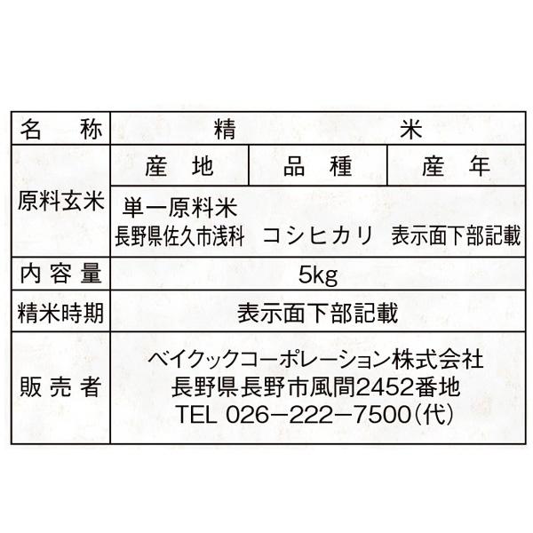 【ベイクックコーポレーション】五郎兵衛米 こしひかり(5kg)|送料込(沖縄別途1,060円)