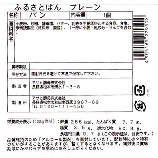 ふるさとぱん(プレーン) 20個セット 送料込(沖縄別途1,060円)