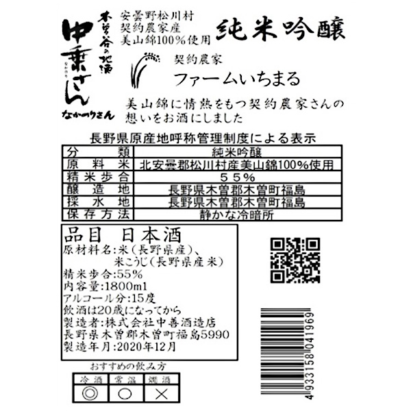 中乗さん 契約農家産 美山錦 純米吟醸 1.8L 送料込(沖縄別途590円)※20歳未満の飲酒・販売は法律で禁止されています