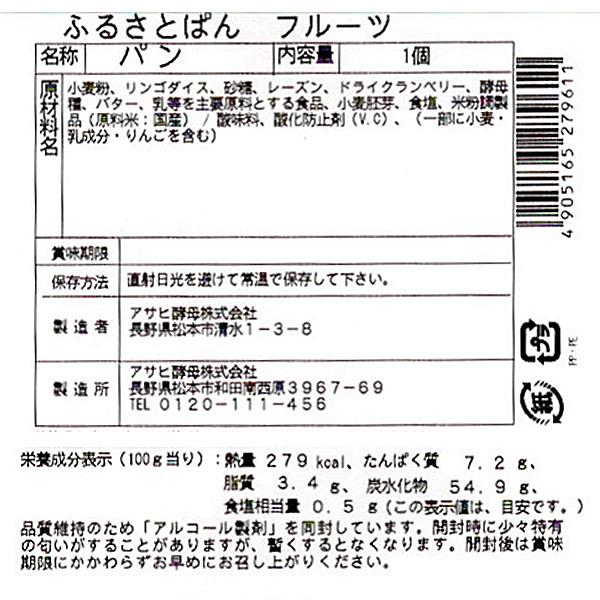 ふるさとぱん(フルーツ) 20個セット 送料込(沖縄別途1,060円)