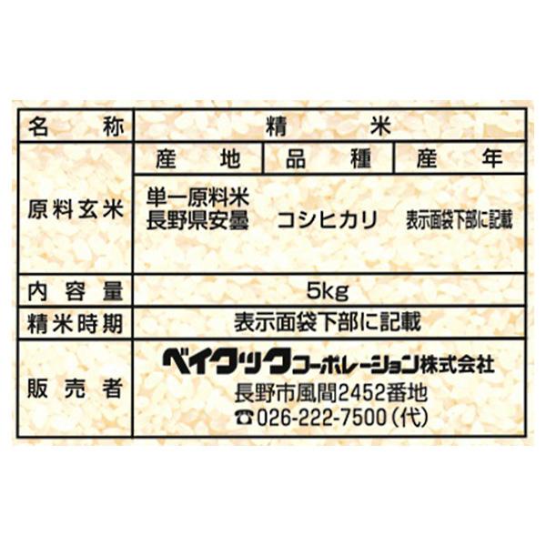 【ベイクックコーポレーション】あづみ野産  こしひかり(5kg)|送料込(沖縄別途1,060円)
