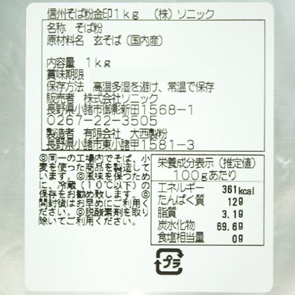そば打ち機「そば楽プラス」と信州そば粉のセット 送料込(沖縄別途590円)