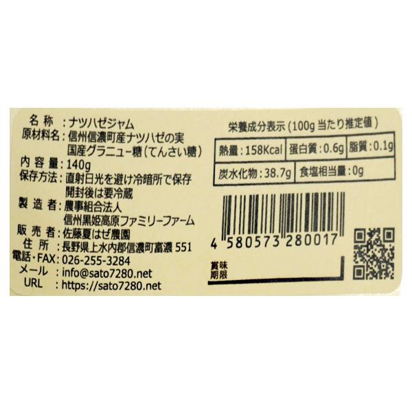 ナツハゼジャム Mサイズ 140g×3個セット 送料込(沖縄別途240円)