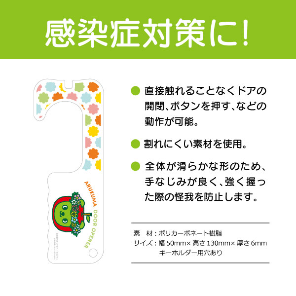 【太陽精工】アルクマドアオープナー Bセット 送料込(ネコポスで発送)