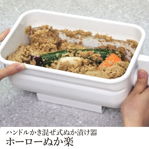 ハンドルかき混ぜ式ぬか漬け器「ホーローぬか楽」(沖縄別途590円)