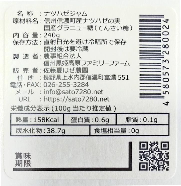 ナツハゼジャム Lサイズ 240g×3個セット 送料込(沖縄別途240円)