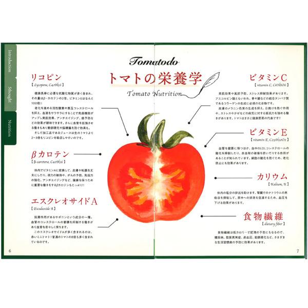 【トマトード】信州産高糖度フルーツトマト使用 トマトードジュース(715ml) 無添加 送料込(沖縄・離島別途240円)
