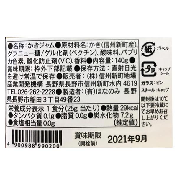 信州新町産 平核無柿使用 柿ジャム 12個セット 送料込 (沖縄別途590円)