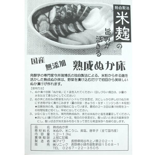 ぬか漬け器「ホーローぬか楽」とぬか床のセット 送料込(沖縄別途590円)