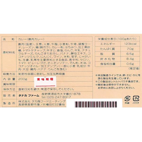 信州須坂鹿肉カレー 200g×3袋セット 送料込(沖縄別途240円)