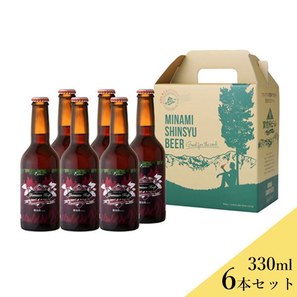 南信州ビール ヤマソーホップ 6本セット 送料込(沖縄別途590円) <br>※20歳未満の飲酒・販売は法律で禁止されています