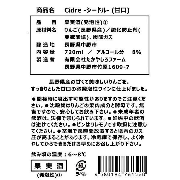 シードル4本セット 720ml×3種  送料込(沖縄別途1,060円)20歳未満の飲酒・販売は法律で禁止されています