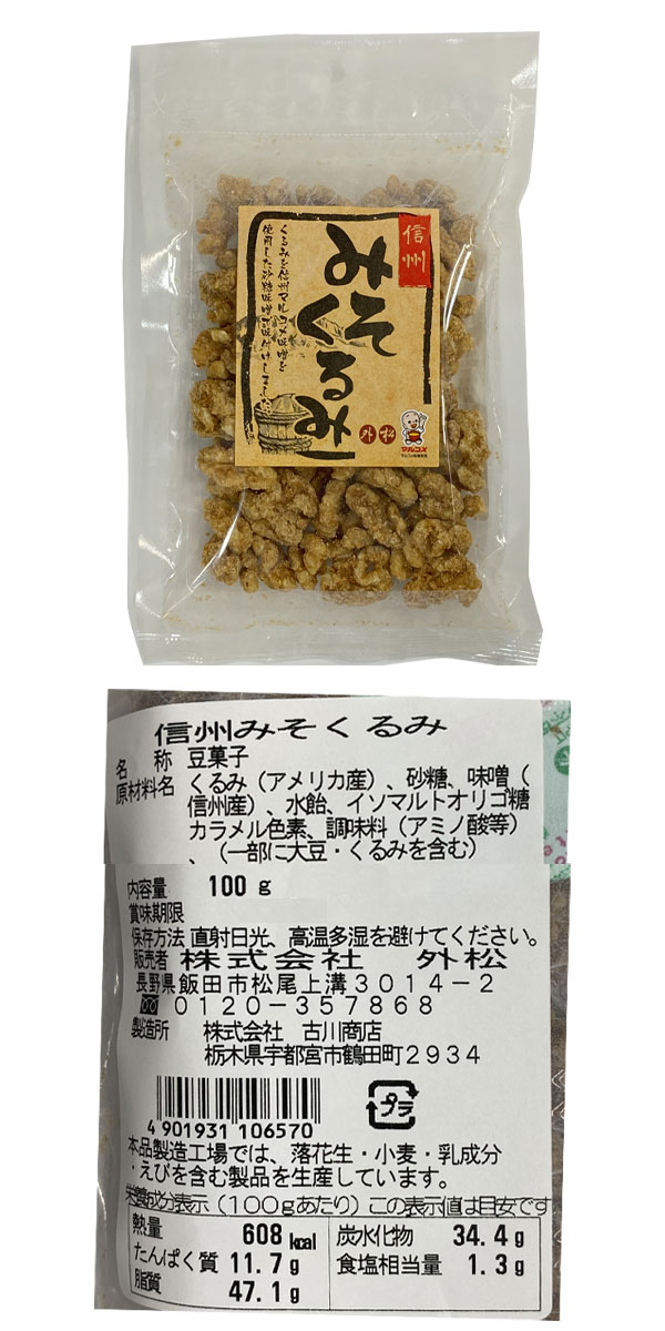 【銀座NAGANO】くるみだらけセット 送料込(沖縄・離島別途590円)