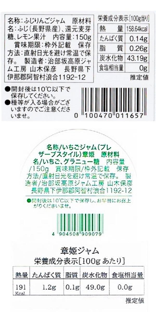 南信州無添加 6種の生フルーツジャムプレミアムセット 送料込(沖縄別途240円)