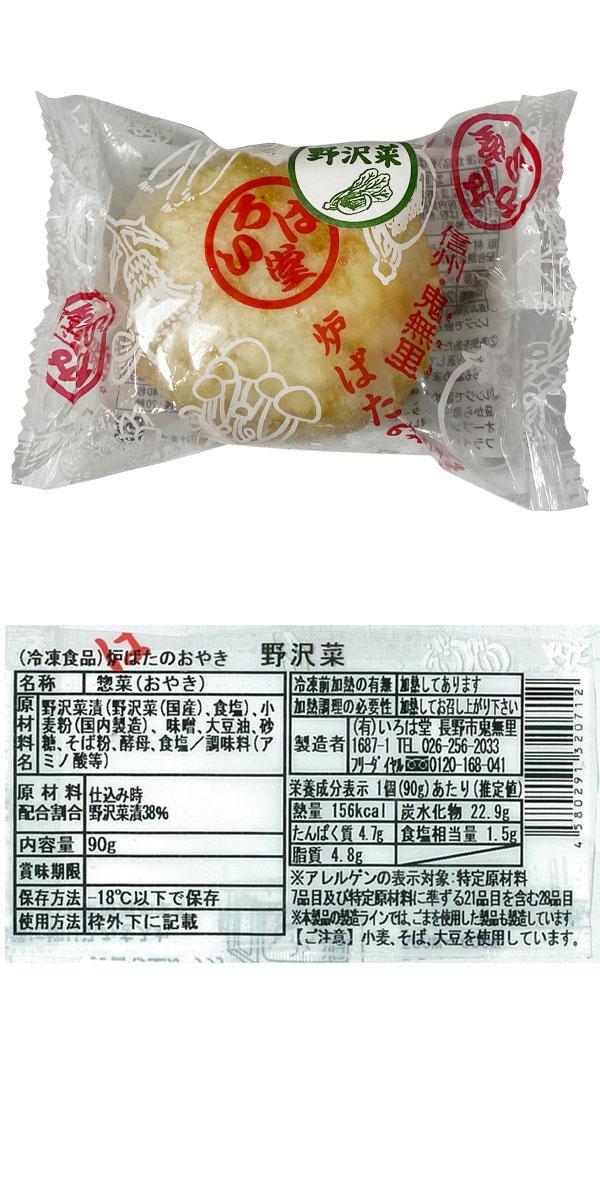 【銀座NAGANO】おやき10種食べ比べセット 送料込(沖縄・離島別途1,060円)