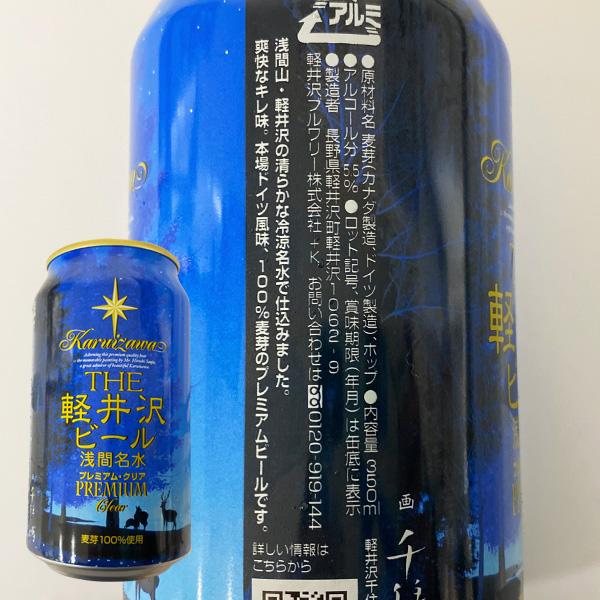 【銀座NAGANO】クラフトビール(缶)飲み比べ 12本セット 送料込(沖縄・離島別途1,060円)※20歳未満の飲酒・販売は法律で禁止されています