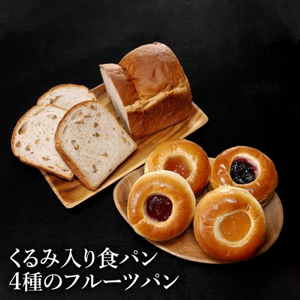 くるみ入り食パン・4種のフルーツパン 5個セット 送料込(沖縄別途590円)
