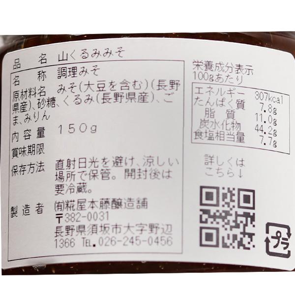 味わいみそ季行 150g×3種 送料込(沖縄別途240円)