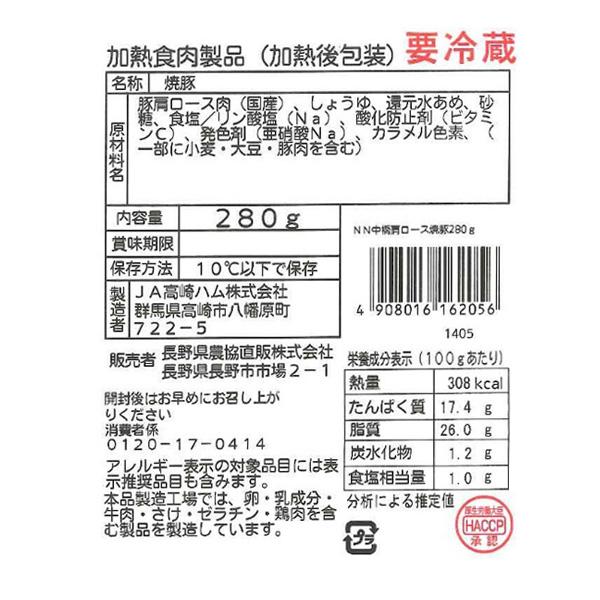中橋義雄ハムギフト ポークハム ベーコン 焼豚【A-60Z】 送料込(沖縄別途240円)