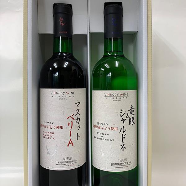 大和葡萄酒  マスカットベリーA・竜眼&シャルドネ ワイン2本セット 送料込 (沖縄別途590円)20歳未満の飲酒・販売は法律で禁止されています