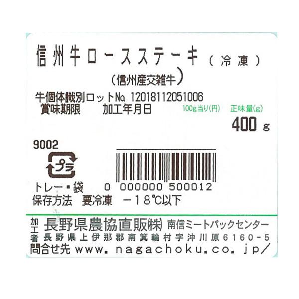 和牛のおいしさ受け継ぐ 信州アルプス牛ロースステーキ 400g (沖縄別途240円)