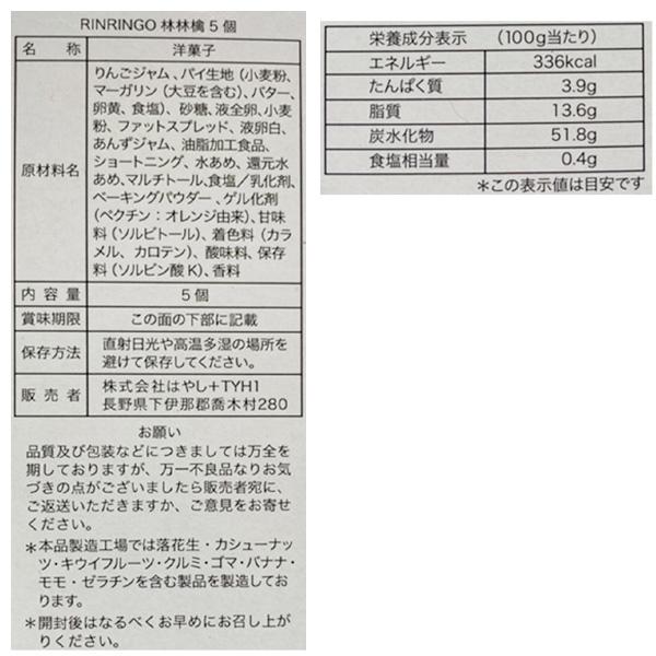 アップルパイ 林林檎 RINRINGO 5個入り 4箱セット 送料込(沖縄別途590円)