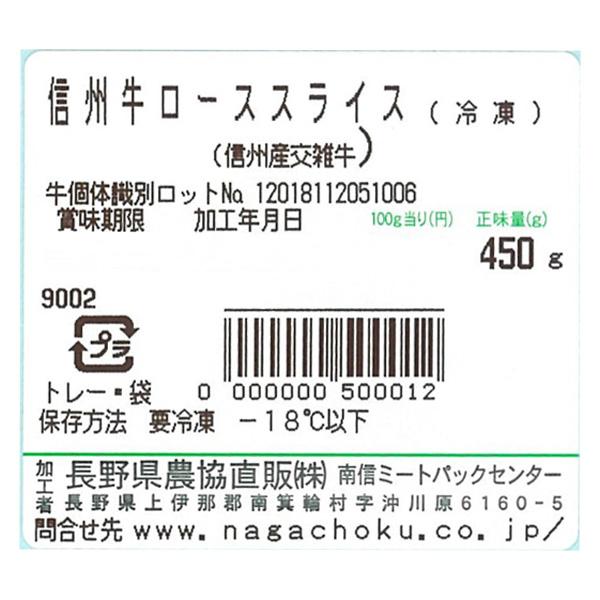 和牛のおいしさ受け継ぐ 信州アルプス牛ローススライス 450g (沖縄別途240円)