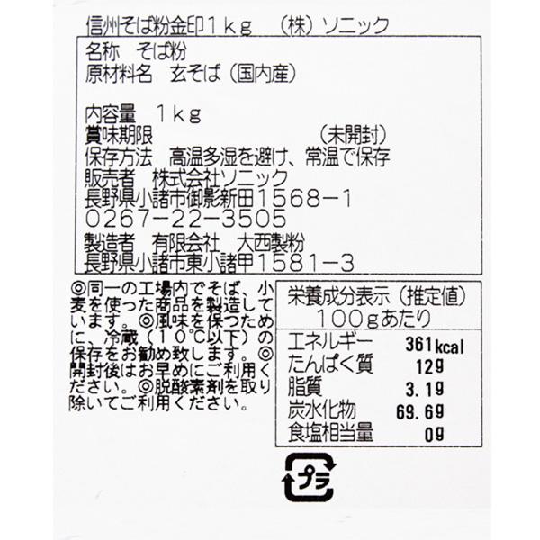 (株)ソニック そば打ち機そば楽+国産そば粉 1kg|送料込(沖縄別途590円)