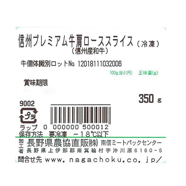 信州産トップブランド和牛 信州プレミアム牛肩ローススライス 350g(沖縄別途240円)