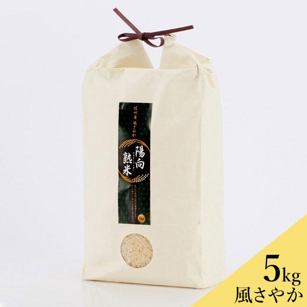 長野県産 風さやか 陽向熟米5kg 送料込