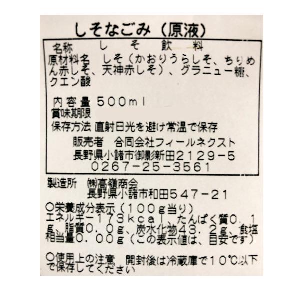 【フィールネクスト】しそジュース(500ml) 2本セット 送料込(沖縄・離島配送不可)