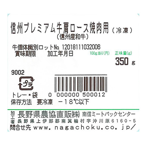 信州産トップブランド和牛 信州プレミアム牛肩ロース焼肉用 350g(沖縄別途240円)