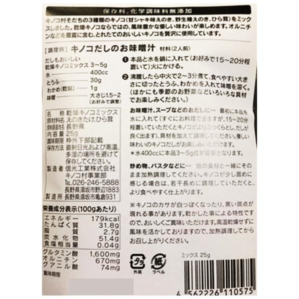 いろいろキノコセット 送料込(沖縄別途590円)
